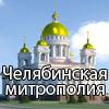 Челябинская митрополия