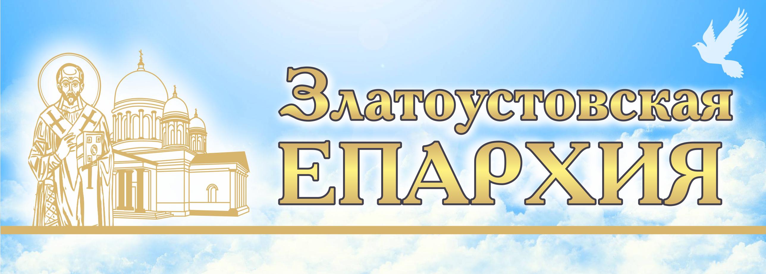 Официальный сайт Златоустовской епархии
