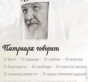 Патриарх говорит